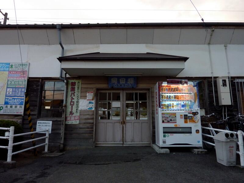 駅旅-伊予鉄道 郡中線 岡田駅